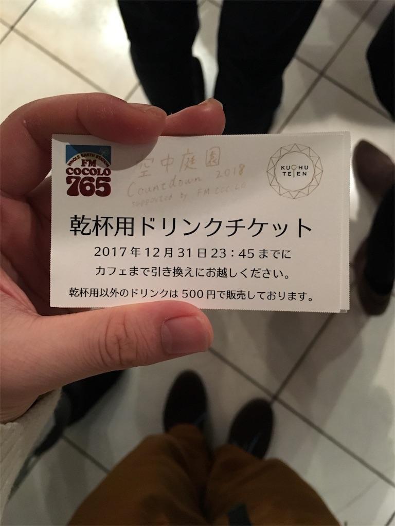 f:id:yoshikiyachi:20180104211154p:plain