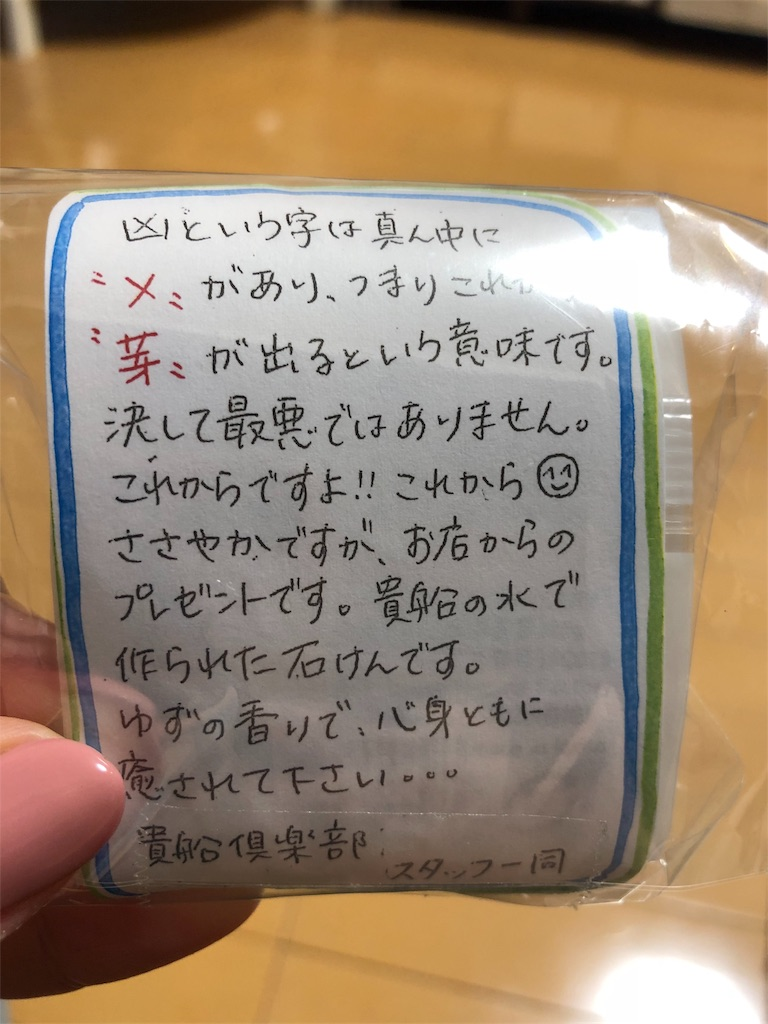 f:id:yoshiko062782:20180520211455j:image