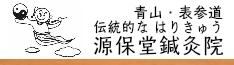 表参道・青山・渋谷・原宿・外苑前エリアにある源保堂鍼灸院 伝統的なはりきゅう施術をしています