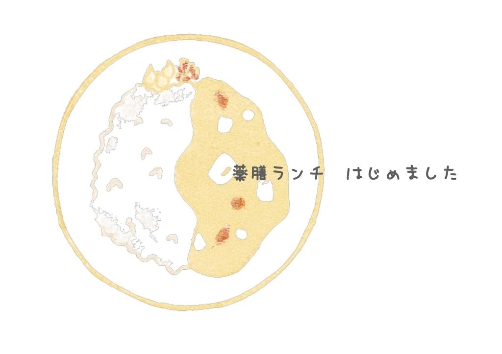 f:id:yoshiko1260:20190116181100j:plain