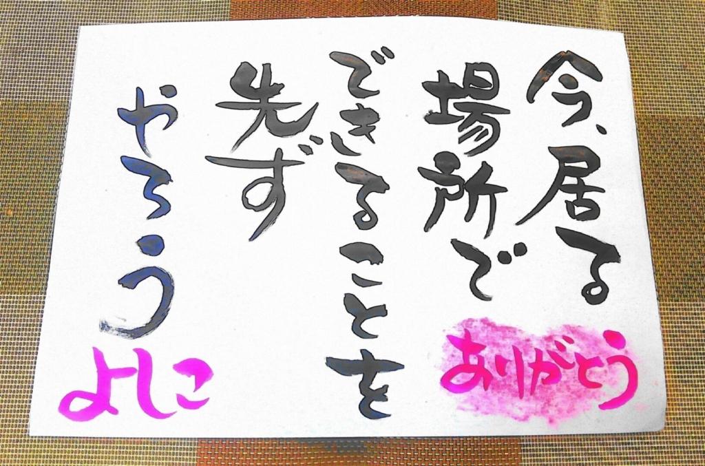 f:id:yoshikoPOP:20180313083525j:plain