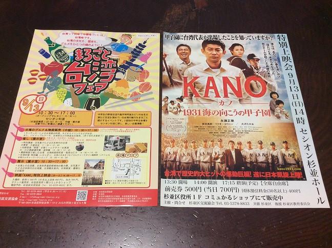 Img_3883kano_2