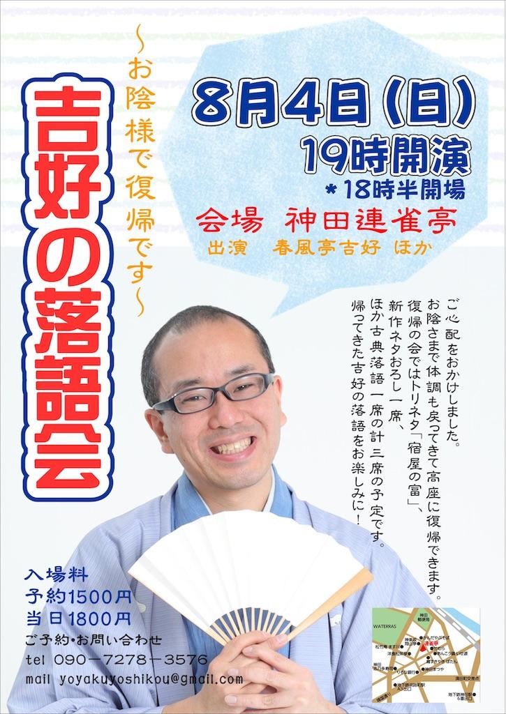 f:id:yoshikou12:20190714200003j:image
