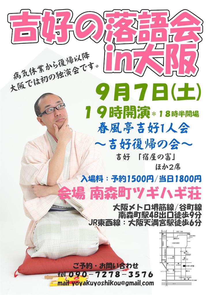 f:id:yoshikou12:20190807210235j:image