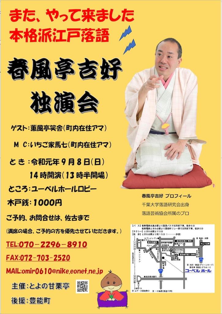 f:id:yoshikou12:20190807210246j:image