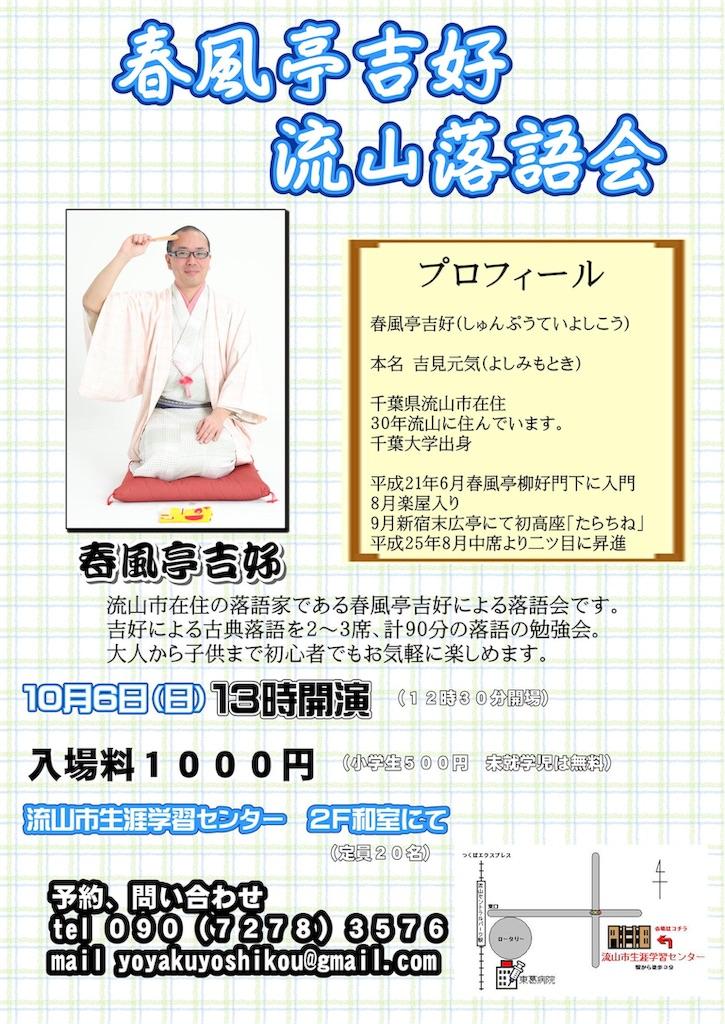 f:id:yoshikou12:20190824214308j:image