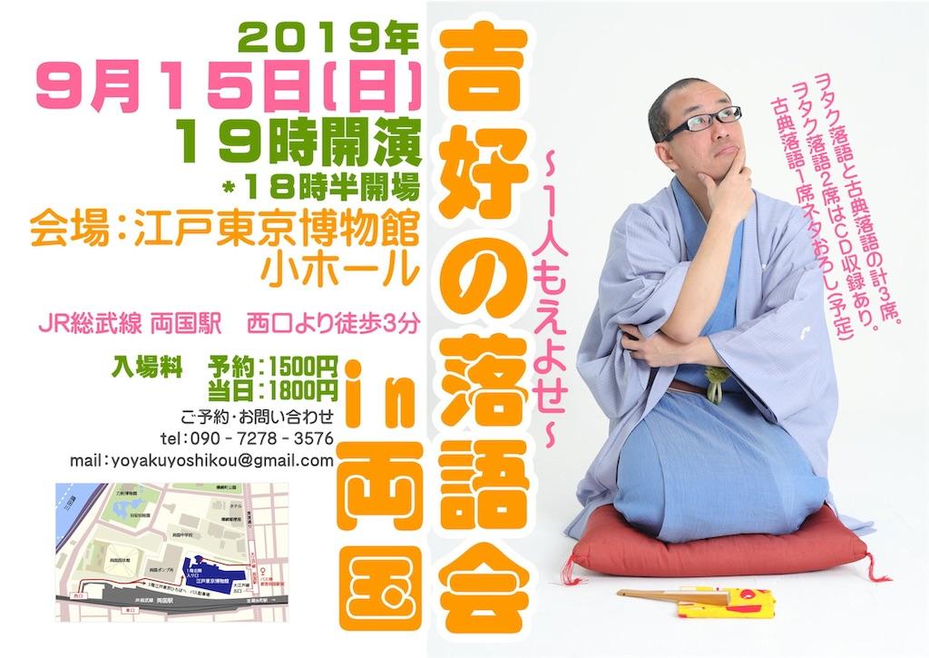 f:id:yoshikou12:20190908081339j:image