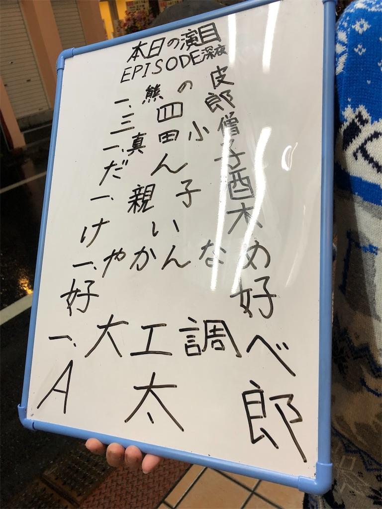 f:id:yoshikou12:20191123013244j:image