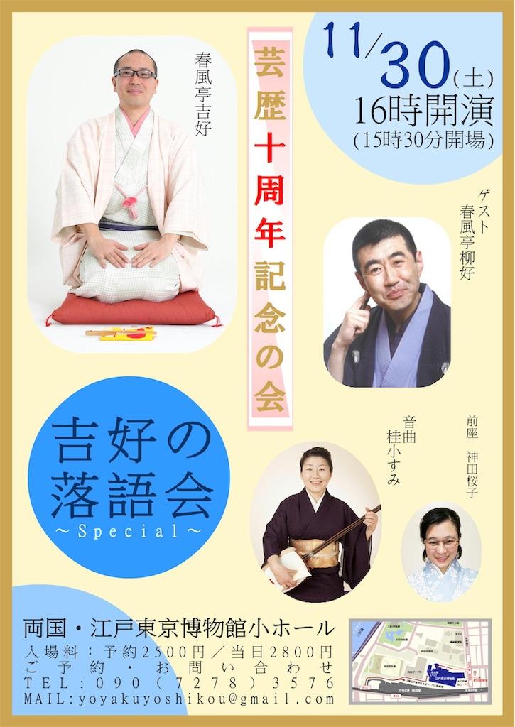 f:id:yoshikou12:20191130112329j:image