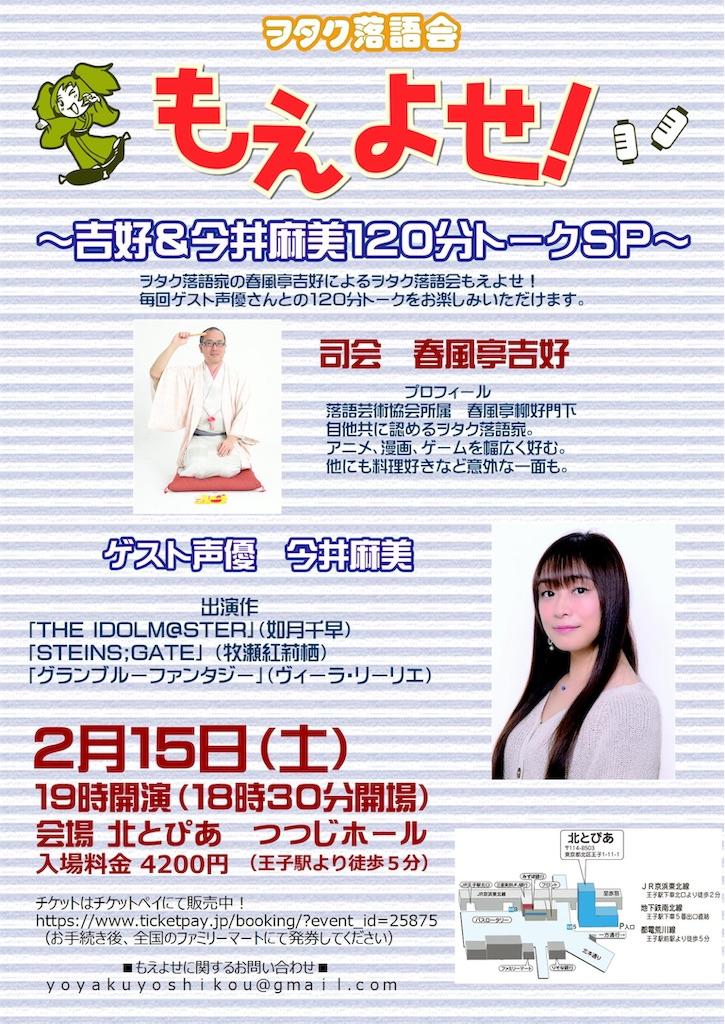f:id:yoshikou12:20200205174246j:image