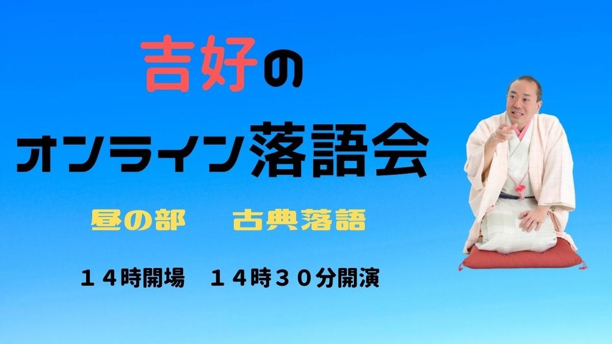 f:id:yoshikou12:20200424132230j:plain