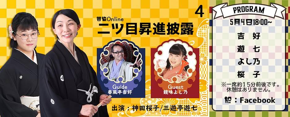 f:id:yoshikou12:20200501013624j:plain