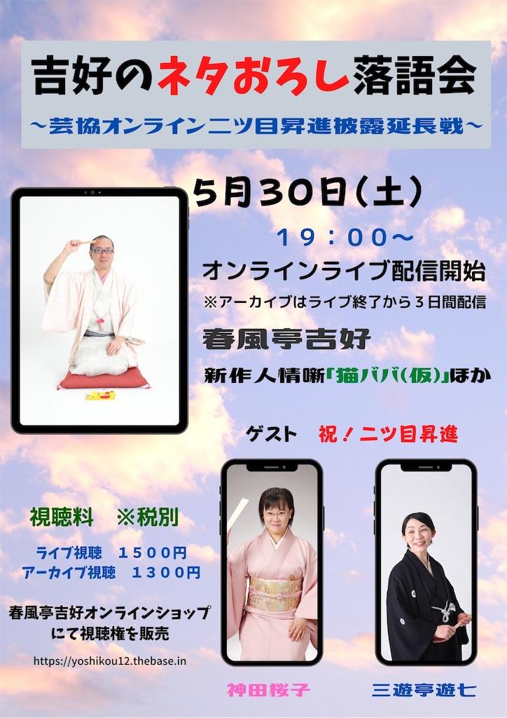 f:id:yoshikou12:20200509191917j:image
