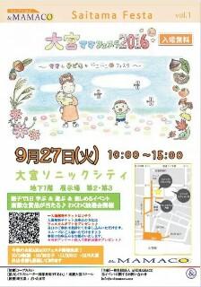 f:id:yoshikoyamamoto1126:20160831151856j:plain