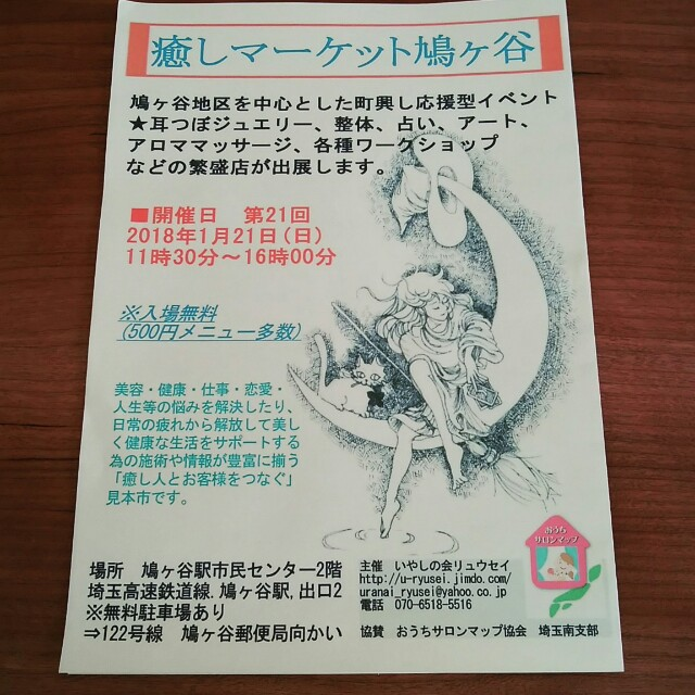 f:id:yoshikoyamamoto1126:20180116113033j:image