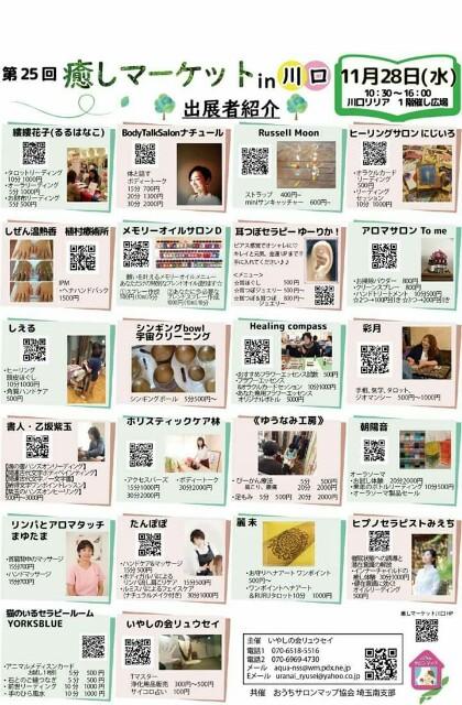 f:id:yoshikoyamamoto1126:20181002160712j:image