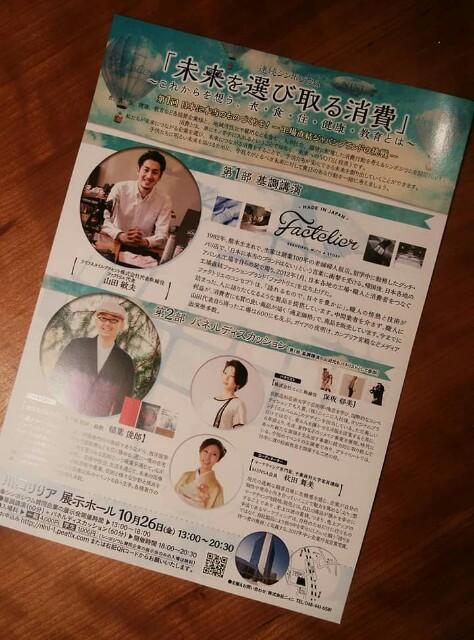 f:id:yoshikoyamamoto1126:20181030010435j:image