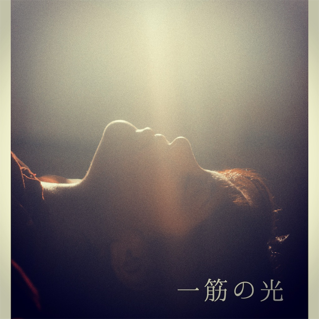 f:id:yoshikoyamamoto1126:20190521224255j:image