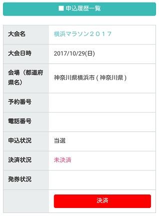 f:id:yoshima531:20170614222319j:plain