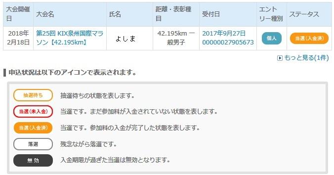 f:id:yoshima531:20171107232914j:plain