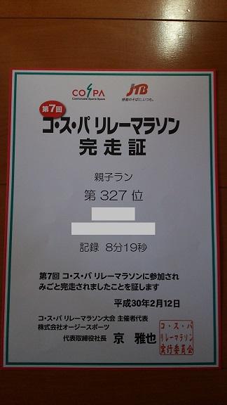 f:id:yoshima531:20180212230600j:plain