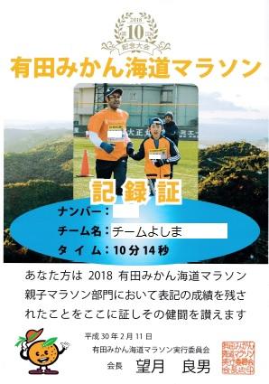 f:id:yoshima531:20180304071226j:plain
