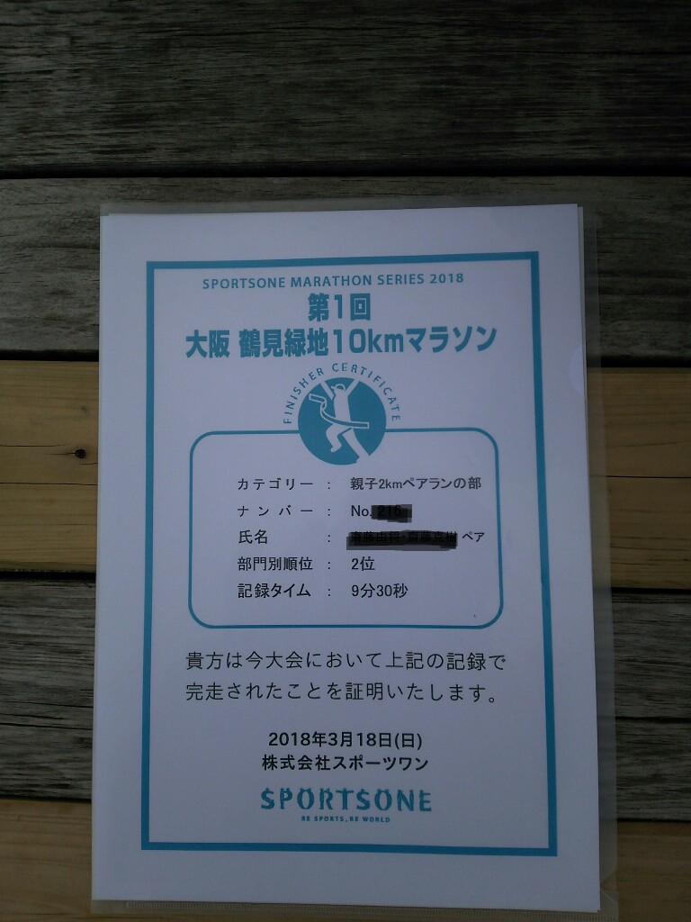 f:id:yoshima531:20180318154557j:plain