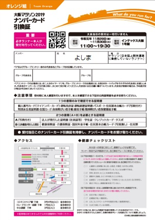 f:id:yoshima531:20191101212114j:plain