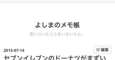 f:id:yoshimamo:20150716200530j:plain