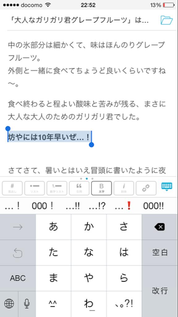 f:id:yoshimamo:20150903001504p:image
