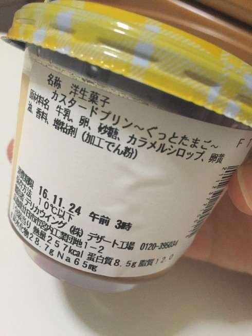 f:id:yoshimamo:20161122195441j:plain