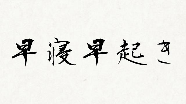 f:id:yoshimamo:20170110191628j:plain
