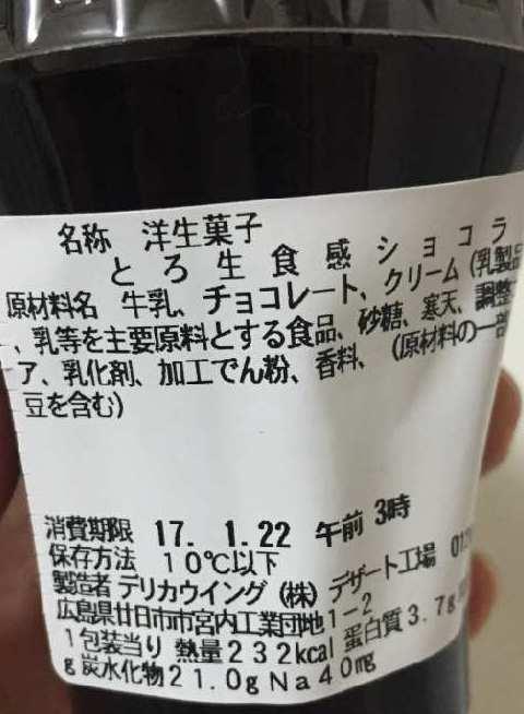 """""""とろ生食感ショコラとろ生食感ショコラの原材料名"""""""