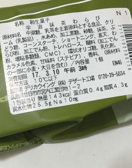 f:id:yoshimamo:20170308165107j:plain