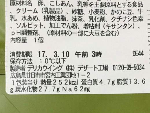 f:id:yoshimamo:20170308165111j:plain