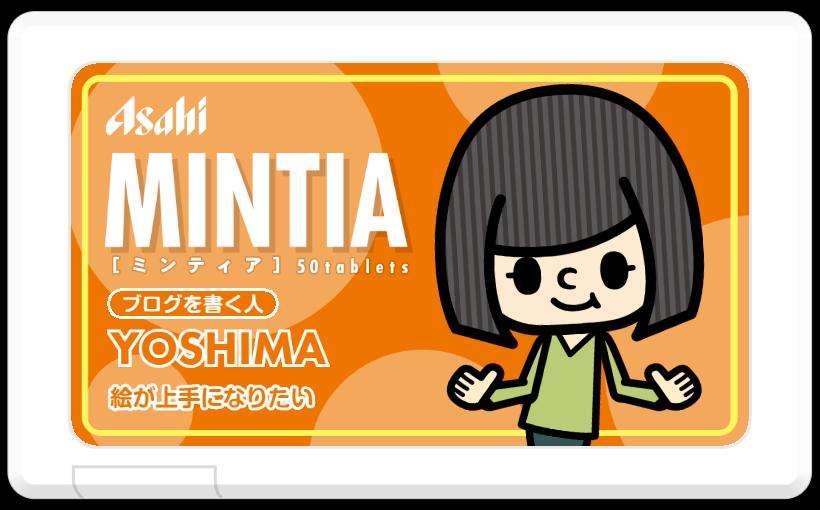 f:id:yoshimamo:20170418185728p:plain