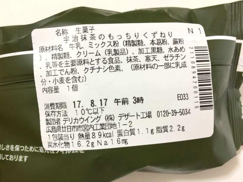 f:id:yoshimamo:20170817191319j:plain