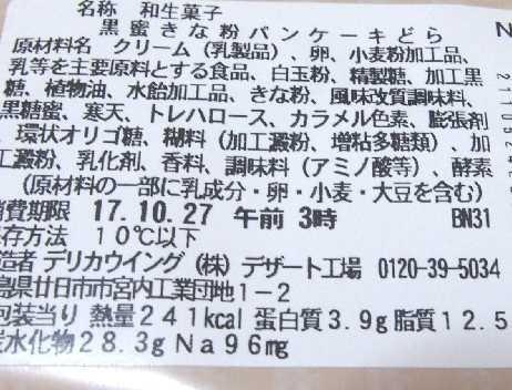 f:id:yoshimamo:20171025154310j:plain
