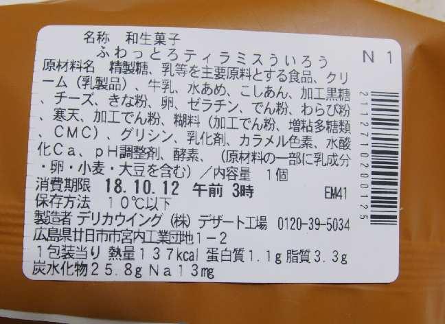 f:id:yoshimamo:20181010184716j:plain