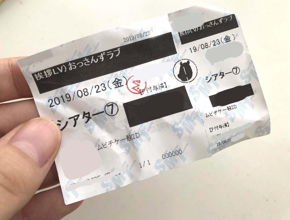 f:id:yoshimamo:20190824120819j:plain