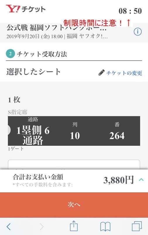 AIチケットの買い方12