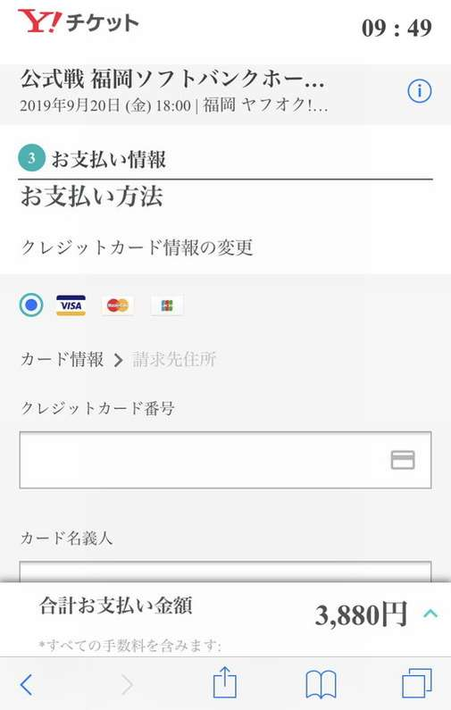 AIチケットの買い方13