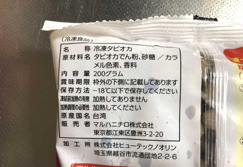 冷凍タピオカの原材料名