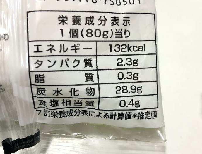 昆布出汁の塩おにぎりの栄養成分