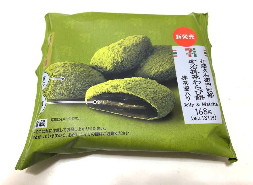 宇治抹茶わらび餅パッケージ1