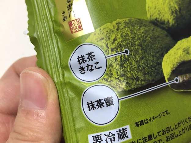 宇治抹茶わらび餅パッケージ2