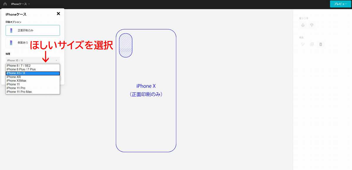 pixivFACTORYiPhoneケースのデザイン画面1