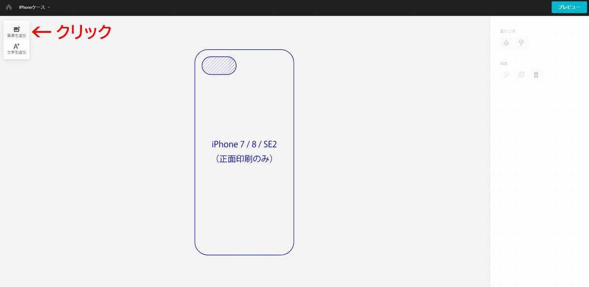 pixivFACTORYiPhoneケースのデザイン画面2