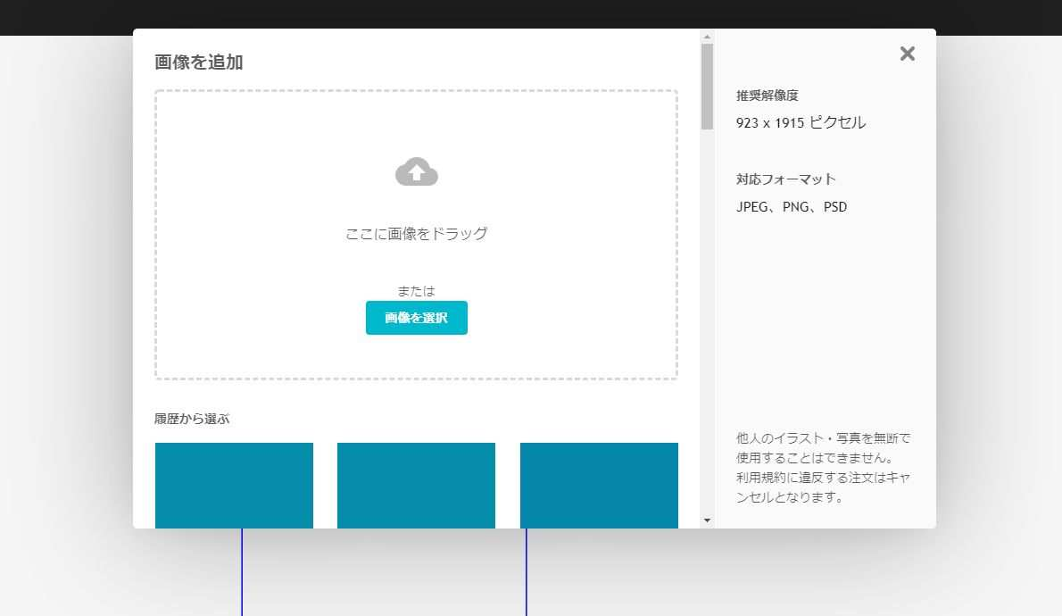 pixivFACTORYiPhoneケースのデザイン画面3