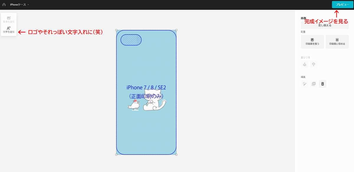 pixivFACTORYiPhoneケースのデザイン画面4